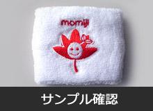 サンプル刺繍